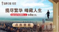 东站地铁学区房:霖峰壹号  30元看房红包   天天接送看房