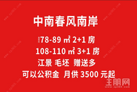 江景公积金!中南春风南岸 78-89㎡2+1房、108-110㎡3+1房 看房领30元自行红包补贴