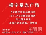 江南万达对面  振宁星光广场 毛坯新品预约!84-145㎡  报名领30元自行红包