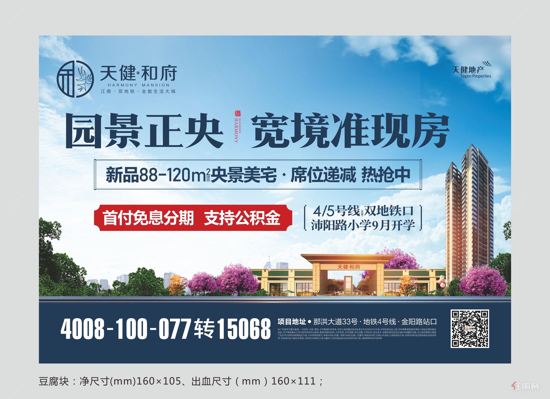 2020年第十二屆南寧購房節9月16日江南區看房團:天健和府