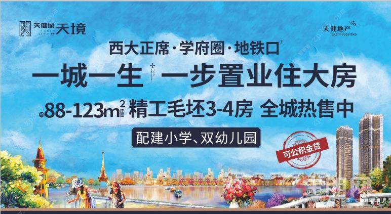 2020年第十二届南宁购房节9月18日西乡塘看房团:天健城