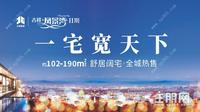 2020年10月30日青秀区看房团:吉祥凤景湾