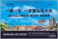 2020年9月30日西鄉塘看房團:天健城·天境