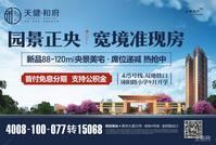 2020年9月29日江南区看房团:天健和府