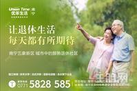 9月26日五象新區看房團:合眾優年生活
