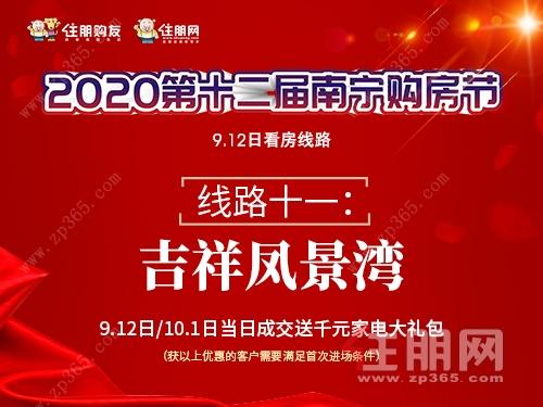 2020年第二十届南宁购房节9月19日青秀区:吉祥凤景湾