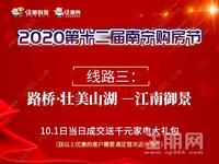 2020年第十二届南宁购房节五象新区看房团:路桥·壮美山湖 ——江南御景