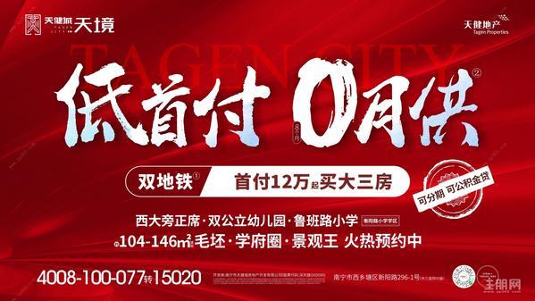 [2021年10月01日]天健城·天境每天看房购房优惠