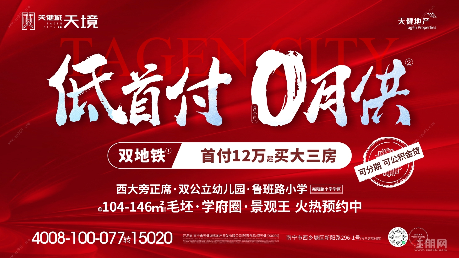 2021年2月21日西乡塘看房团:天健城·天境