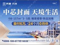 10月30日西乡塘看房团:天健天境