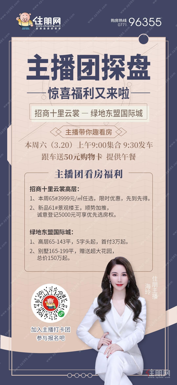 2021年3月20日周六主播探盘活动:招商十里云裳-绿地东盟国际城