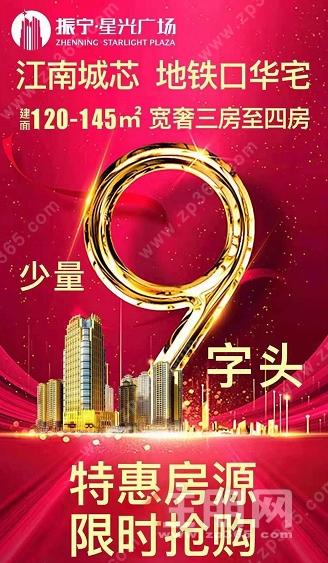 振宁星光广场:地铁口9字头 120-145㎡宽奢华宅
