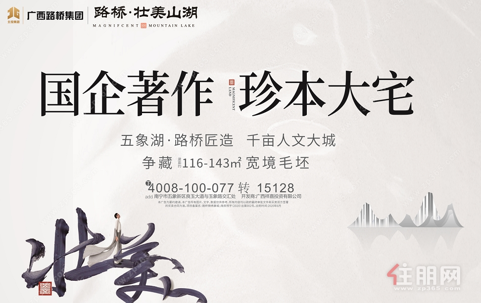 8月16日五象新区看房团:路桥壮美山湖