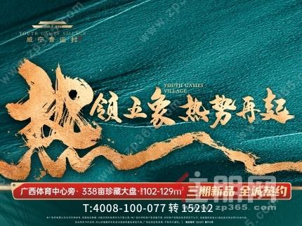 五象核心【威寧青運村】102-129㎡三期新品接受咨詢中,帶裝修交付