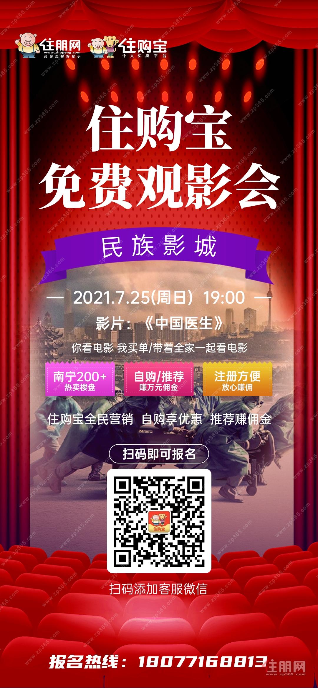 7月25日住購寶觀影會《中國醫生》免費觀影活動