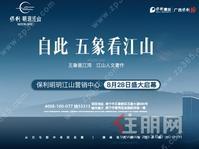 保利·明玥江山,推出建面约95-207㎡新品房源。周一至周日安排接送!