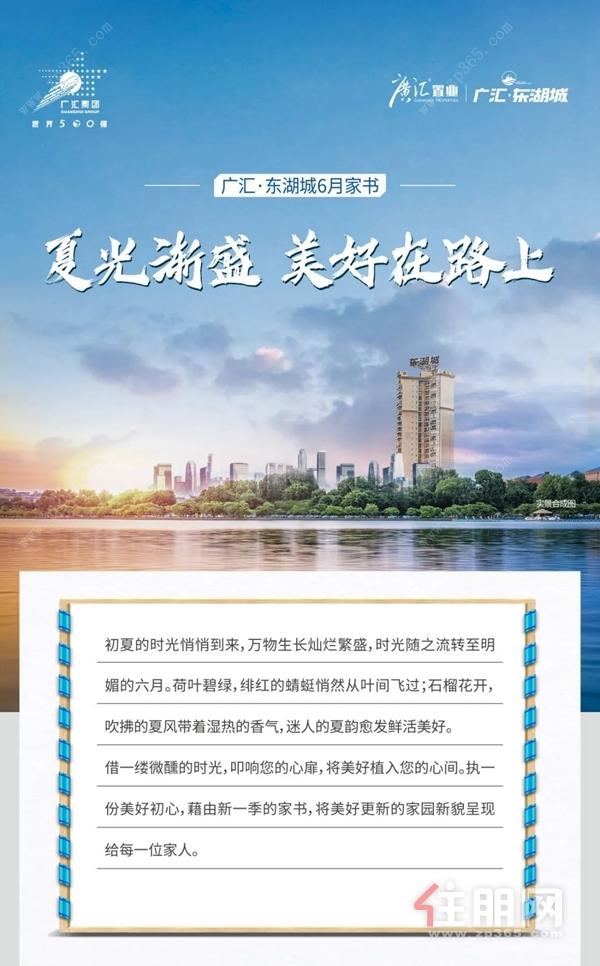 广汇东湖城图文推广