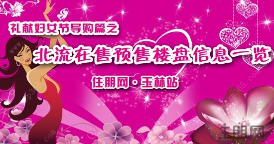 住朋网礼献妇女节导购篇之北流市在售预售楼盘信息