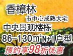 香樟林中央景观楼栋86-130�O新品预约中