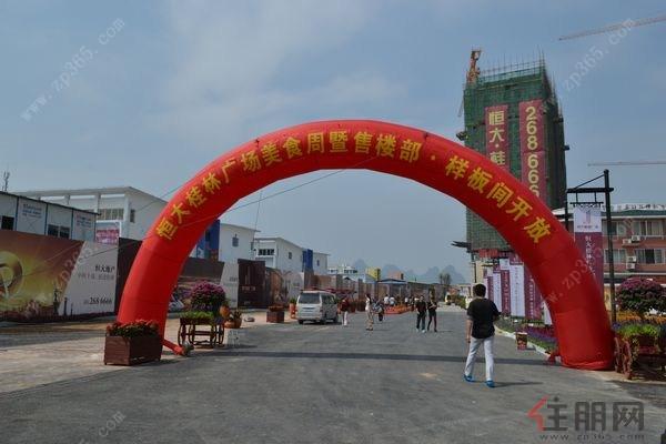 桂林恒大广场销售中心暨样板间开放 国庆美食轮番上阵图片