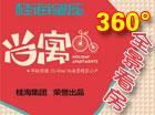 桂海星座双海景精装公寓――尚寓 360°全景看房
