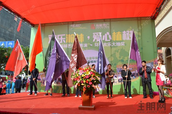 瀚林地产公益环保活动暨第六届植树节于3月9日举行