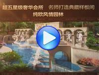 桂海·塞纳庄园广告欣赏
