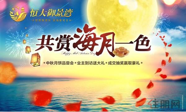 资讯 楼盘快讯 优惠 > 正文          今年中秋节,防城港 恒大御景湾