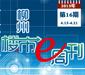 2013年柳州楼市e周刊第16期(4月15日-4月21日)