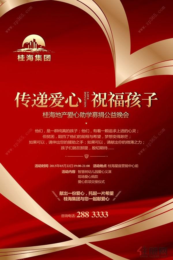 爱心募捐海报_情系爱心联合会、桐城网联合举办爱心募捐活动