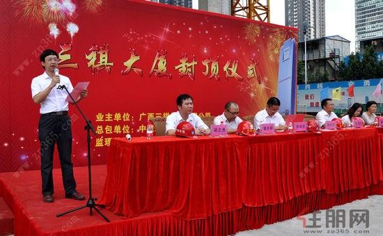 三祺公司总经理陈长红致辞-南宁 三祺大厦举行封顶仪式 东盟商务区再