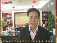 广西地产界2013新春拜年