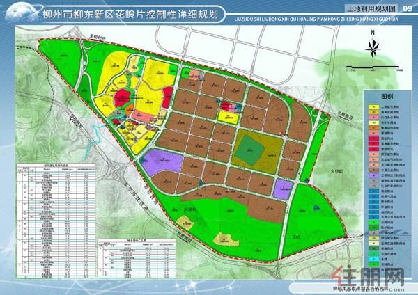柳州市柳东新区花岭片控制性详细规划正式出台