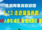 住朋网看房团走进防城港瑞海尚都 48人参加 成交1套 意向登记8组