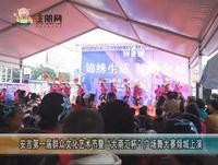 """安吉第一届群众文化艺术节暨""""大商汇杯""""广场舞大赛倾城上演"""