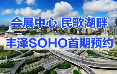 专题:会展中心民歌湖畔 丰泽SOHO首期全城抢约