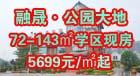 融晟公园大地72-143�O现房5699元/�O起 入住享双校教育