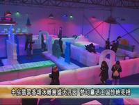 中房翡翠香颂冰雕展盛大开园 梦幻童话王国惊艳亮相