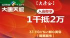 大唐天城-综合体缔造北湖新中心