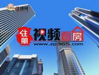 住朋视频看房第七期:江宇世纪城