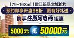 专题:科瑞江韵交5千抵5万 预约享98折优惠