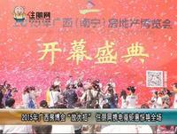 """2015年广西房博会""""放大招""""住朋网携电商钜惠惊艳全场"""