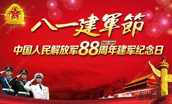 军民同庆八一 红色活动向最可爱的人致敬