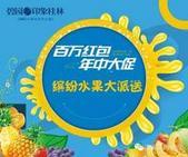 碧园印象桂林水果总动员趣味赛盛邀全城