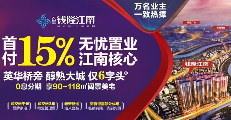 云星钱隆江南4年醇熟生活大城 首付15%电商钜惠5千抵5万
