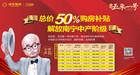 专题:汉军集团22周年庆 汉军五象一号享总价50%购房补贴