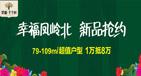 凤岭北明星户型 荣和千千树预约1万抵8万掀抢约狂潮