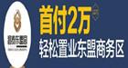 专题:昌泰东盟园电商钜惠1万抵10万 带租约写字楼即买即赚