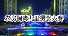 专题:农房澜湾九里千元摄影大赛来袭