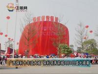 广西保利十年造大城 保利领秀前城8月8日盛大揭幕